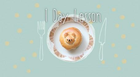 単発レッスン 1Day lesson